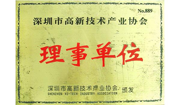 【元和丰】高新技术产业理事单位(板)