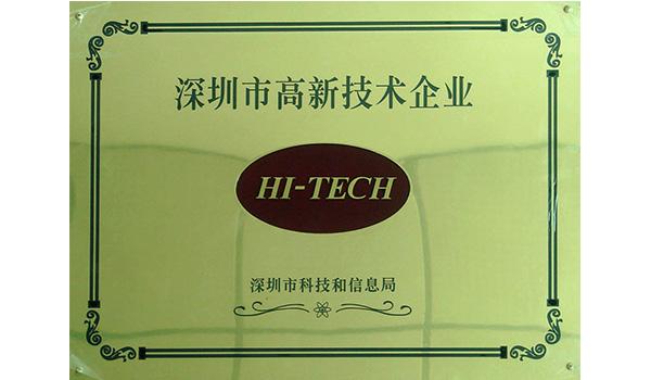 【元和丰】高新技术企业