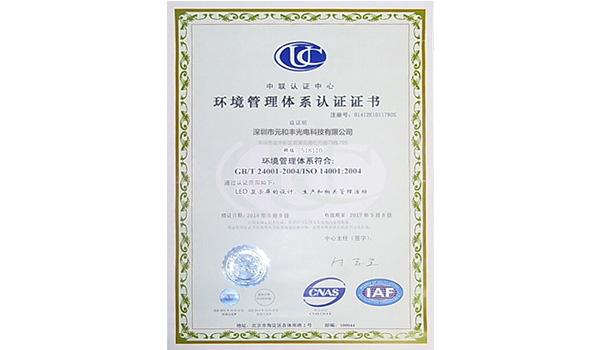 【元和丰】环境管理体系认证书