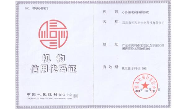 【元和丰】机构信用代码证