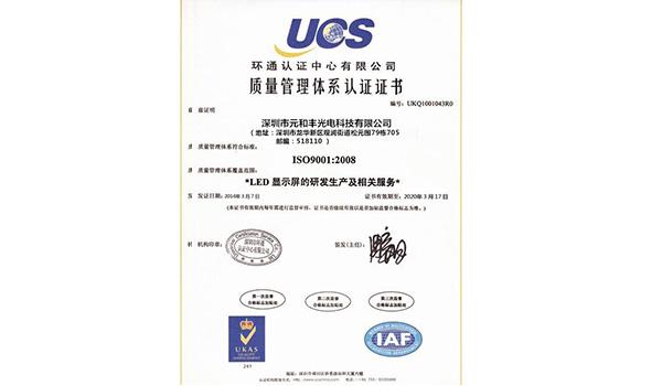 【元和丰】质量管理体系认证证书