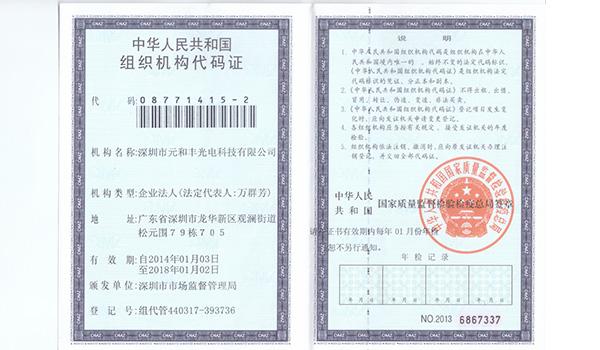 【元和丰】组织机构代码证原件