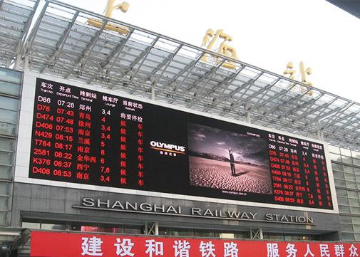 上海火车站P10户外LED全彩显示屏案例
